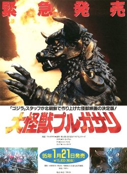 Pulgasari. Korean Film Studio 1985.